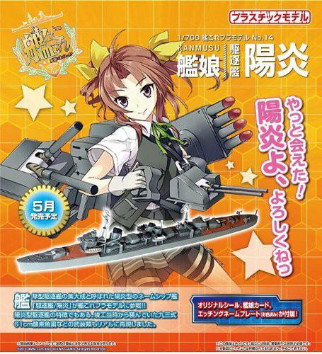 1/700 艦隊これくしょんプラモデル 14 艦娘 駆逐艦 陽炎 KANMUSU DESTROYER KAGERO