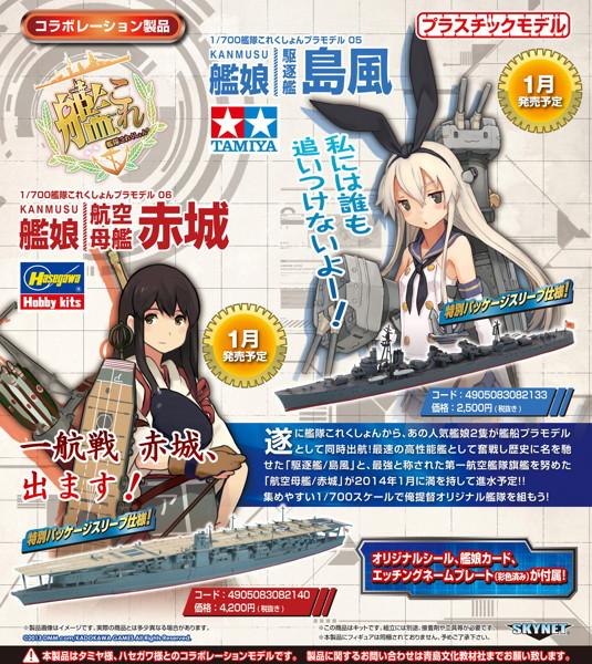 1/700 艦隊これくしょんプラモデル 06 艦娘 航空母艦 赤城 KANMUSU AIRCRAFT CARRIER AKAGI