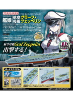 1/700 艦これプラモデル No. SP 艦娘 航空母艦 グラーフ・ツェッペリン