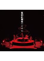 ミュージカル刀剣乱舞 真剣乱舞祭2016 彩時記 (先行予約特典付き)