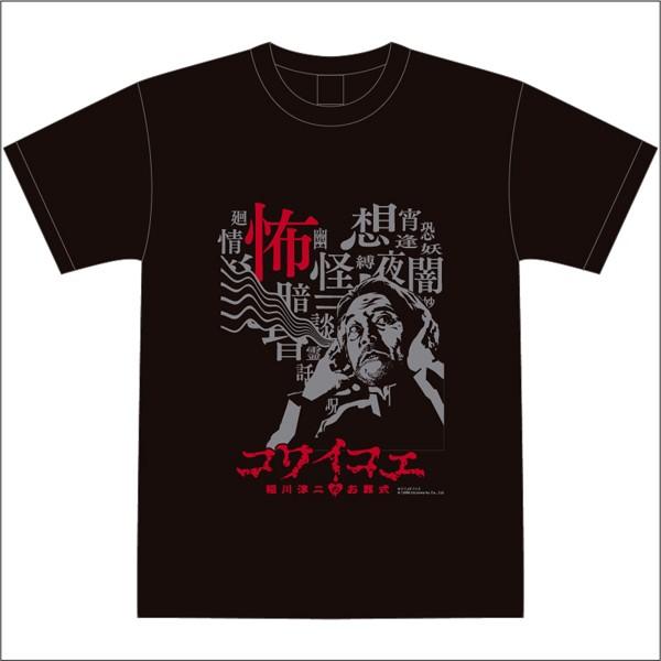 コワイコエ〜稲川淳二のお葬式〜Tシャツ 黒 S