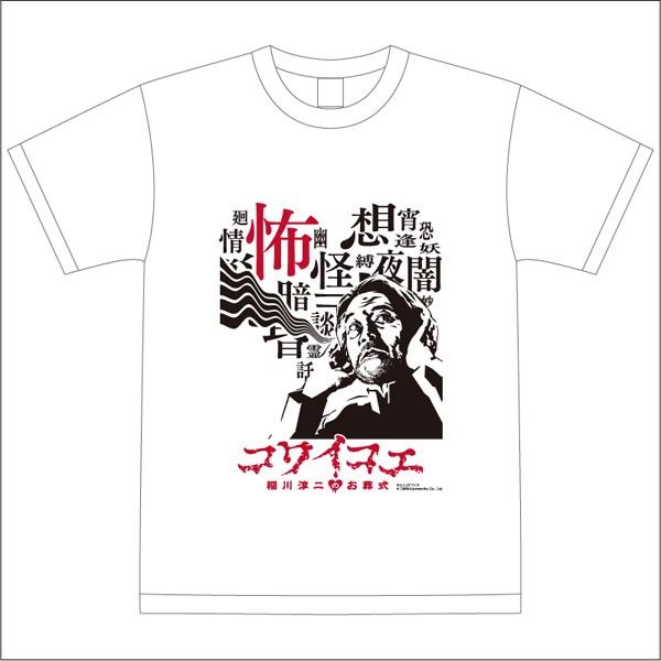 コワイコエ〜稲川淳二のお葬式〜Tシャツ 白 S