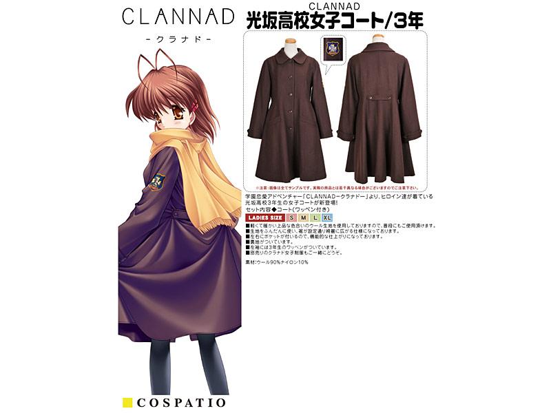 CLANNAD-クラナド- 光坂高校 女子コート/3年 XL