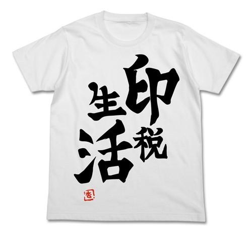 アイドルマスター シンデレラガールズ(アニメ) 双葉杏の「印税生活」Tシャツ/WHITE-L