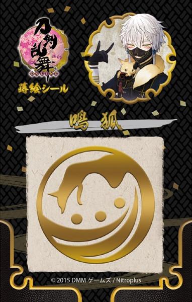 刀剣乱舞-ONLINE- 蒔絵シール 鳴狐