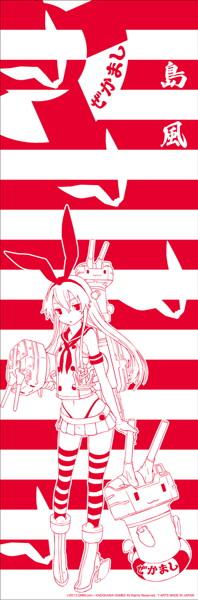 艦隊これくしょん-艦これ- 和手ぬぐい 島風