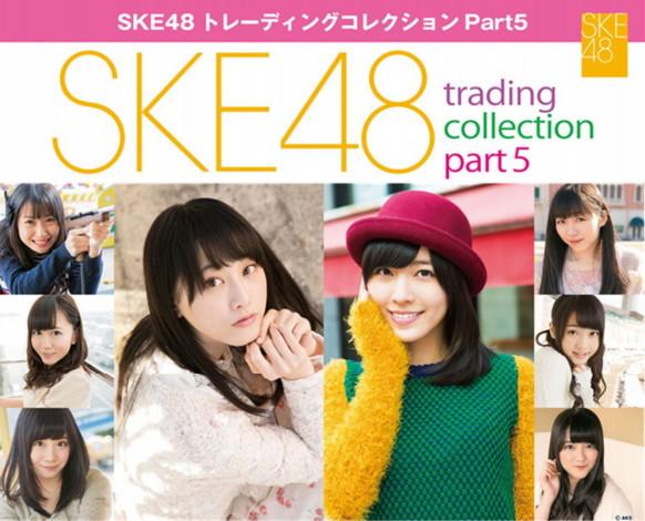 SKE48 トレーディング コレクション Part5