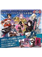 BOX販売 トレーディングクリアファイル 刀剣乱舞 vol.1