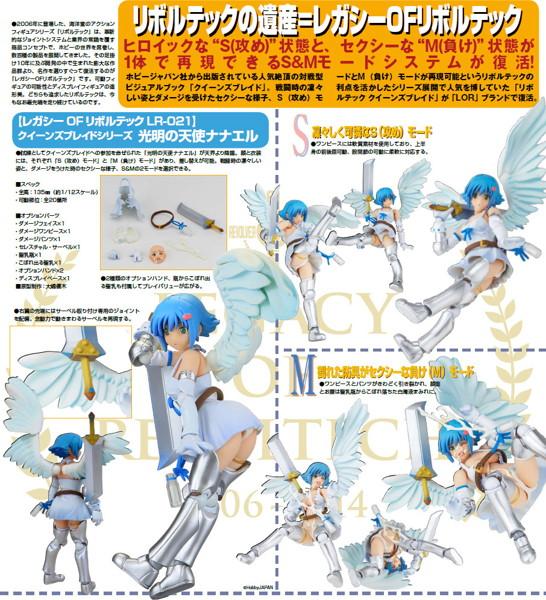 レガシー・オブ・リボルテック LR-021 クイーンズゲイトシリーズ 光明の天使ナナエル