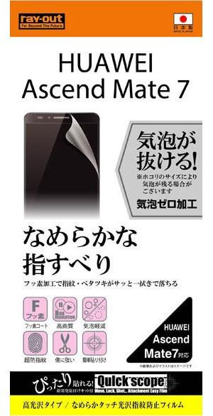 Ascend Mate7対応 なめらかタッチ 高光沢指紋防止フィルム (1枚入)