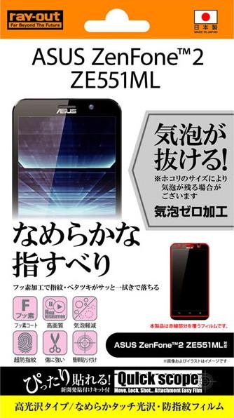 ZenFone2対応 なめらかタッチ 高光沢指紋防止フィルム (1枚入)