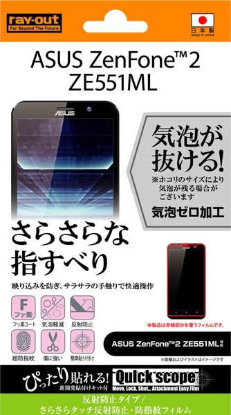 ZenFone2対応 さらさらタッチ 反射・指紋防止フィルム (1枚入)