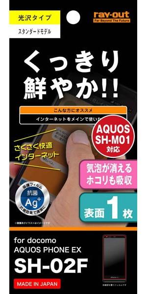 SHARP SH-M01対応 つやつや気泡軽減超防指紋フィルム(1枚入)