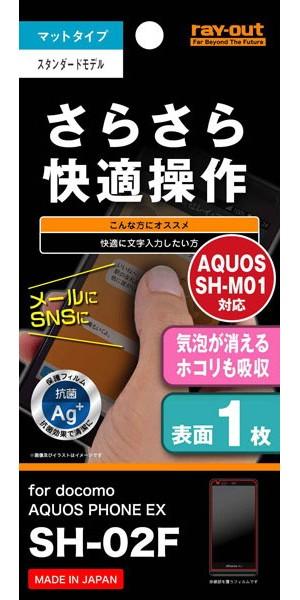 SHARP SH-M01対応 さらさら気泡軽減超防指紋フィルム(1枚入)
