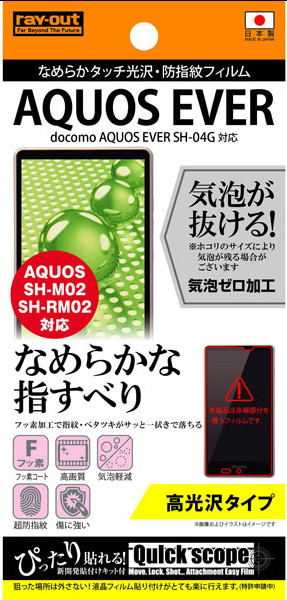AQUOS SH-M02対応 なめらかタッチ 高光沢指紋防止フィルム(1枚入)