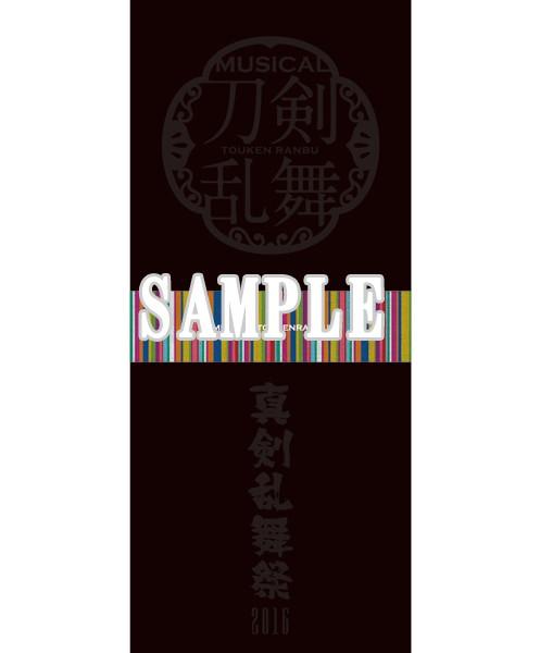 真剣乱舞祭 2016 公演パンフレット