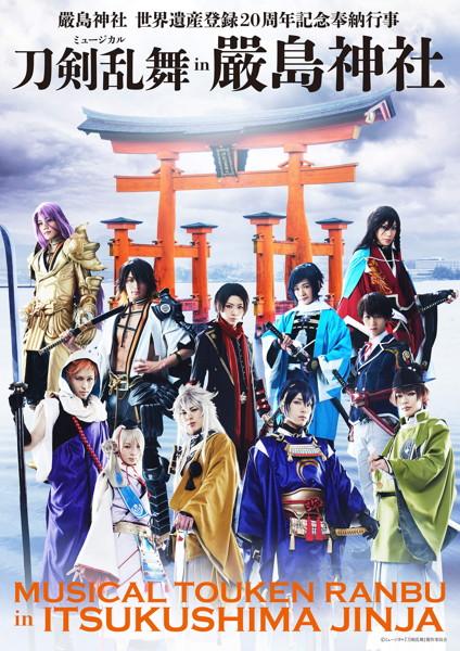 ミュージカル刀剣乱舞 回想録 嚴島神社(通常版)