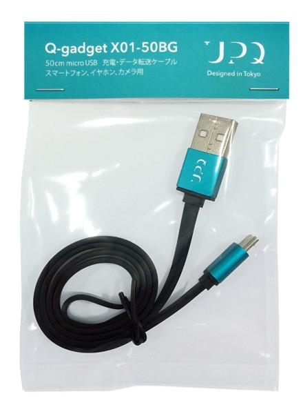 Q-gadget X01-50BG microUSBケーブル