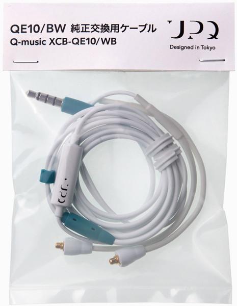 Q-music XCB-QE10/WB QE10/BW純正交換用ケーブル