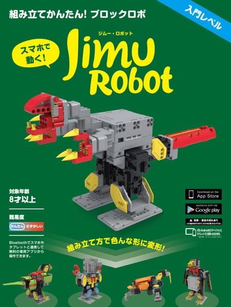 Jimu Robot 入門レベル