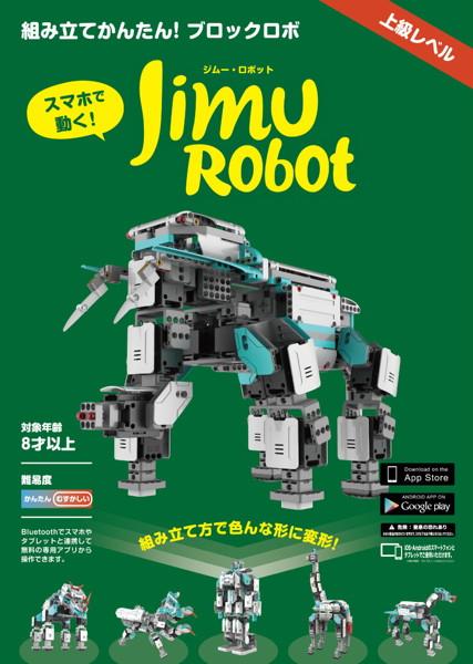 Jimu Robot 上級レベル