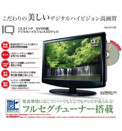 【クリックでお店のこの商品のページへ】13.3インチDVD内蔵デジタルハイ ビジョン液晶テレビ