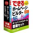 ホームページ・ビルダー16 アカデミック版 書籍セット