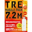 TRE MOBILE PACK 7.2M(5ヵ月+初月分)
