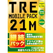 TRE MOBILE PACK 21M 継続(2ヵ月+初月分)