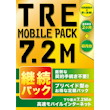 TRE MOBILE PACK 7.2M 継続(2ヵ月+初月分)