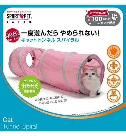 【クリックでお店のこの商品のページへ】キャットトンネル ピンク