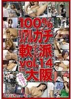 100%リアルガチ軟派 in 大阪 VOL.14