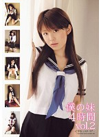 僕の妹4時間 vol.2 -C学生 シスターラブ-