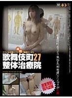 歌舞伎町整体治療院 27