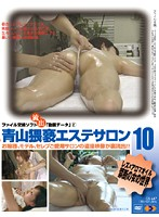 青山猥褻エステサロン 10