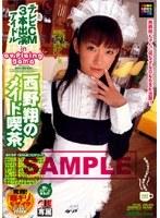 西野翔のメイド喫茶(DPG)