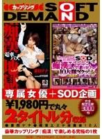 SOD COUPLING 専属女優 夏目ナナ痴漢電車バス地獄