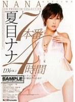 7本番4時間DX VOL.2 夏目ナナ
