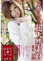 京都で見つけた超天然素材 桜井春 18歳