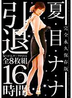夏目ナナ引退 完全永久保存版 8枚組