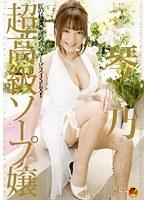 芸能人 琴乃 超高級ソープ嬢