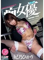 「痴」女優 妃乃ひかり