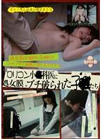 ロリコン小●科医に処女膜をブチ破られた子●たち