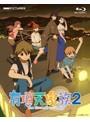 【予約】有頂天家族2 Blu-ray BOX 上巻(BD)