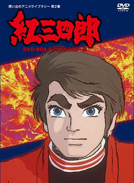 タツノコプロ創立50周年記念 紅三四郎 DVD-BOX デジタルリマスター版