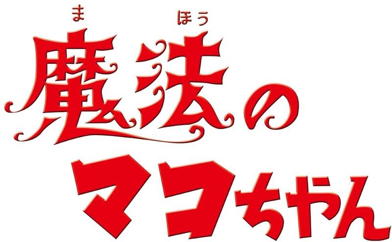 想い出のアニメライブラリー 第13集 魔法のマコちゃん DVD-BOX デジタルリマスター版 Part 2