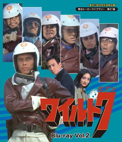 望月三起也先生追悼企画 甦るヒーローライブラリー 第21集 ワイルド7 Vol.2 (ブルーレイディスク)