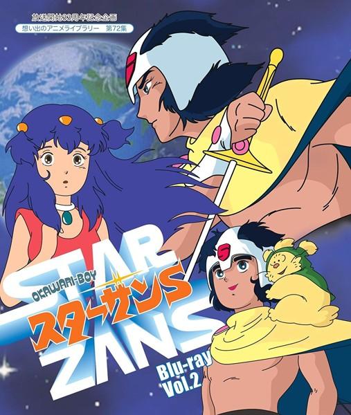 放送開始33周年記念企画想い出のアニメライブラリー 第72集OKAWARI-BOY スターザンS Vol.2 (ブルーレイディスク)