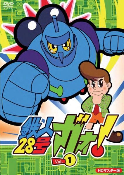 鉄人28号 ガオ!Vol.1