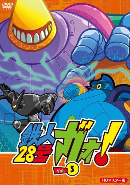 鉄人28号 ガオ!Vol.3